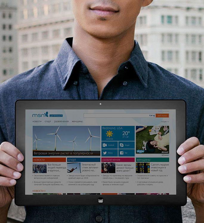 Image: Главная страница MSN для Windows 8 (Предоставлено Microsoft)