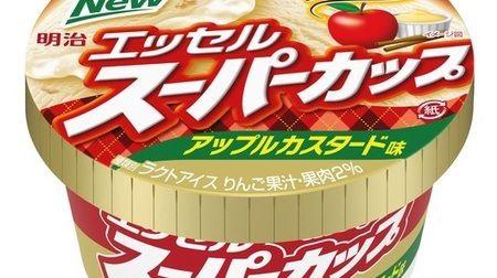 スーパーカップに史上初のアップルカスタード味ほんのりシナモン風味コクのある味わい