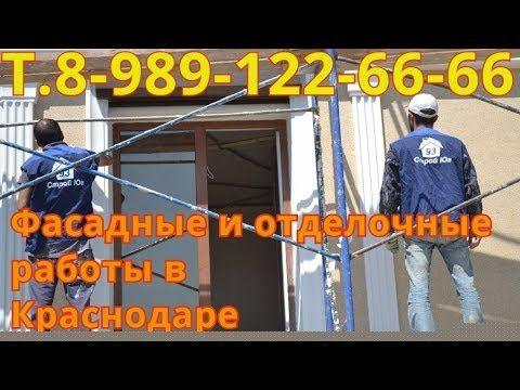 Фасадные работы в Краснодаре. Отделка домов Краснодар, внутренняя отделк...