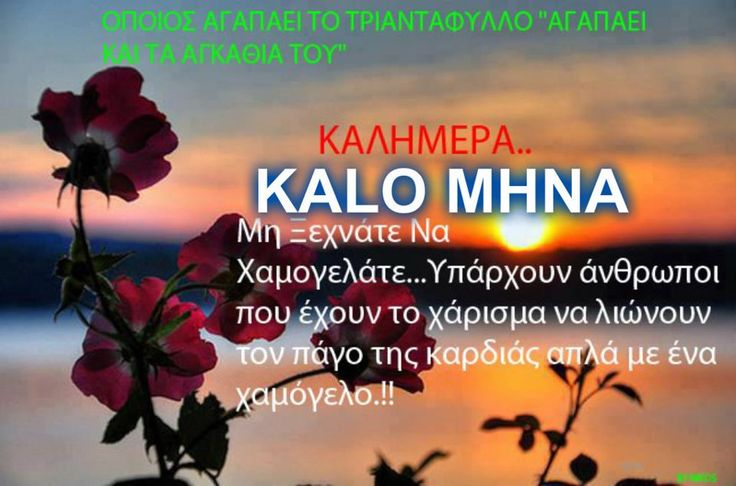 Υπάρχουν άνθρωποι που έχουν το χάρισμα, να λιώνουν τον πάγο της καρδιάς απλά με ένα χαμόγελο!!! Μη Ξεχνάτε Να Χαμογελάτε.- ΚΑΛΟ ΜΗΝΑ ΣΕ ΟΛΟΥΣ ΤΟΥΣ ΦΙΛΟΥΣ!!! http://www.jazz-radio.gr/
