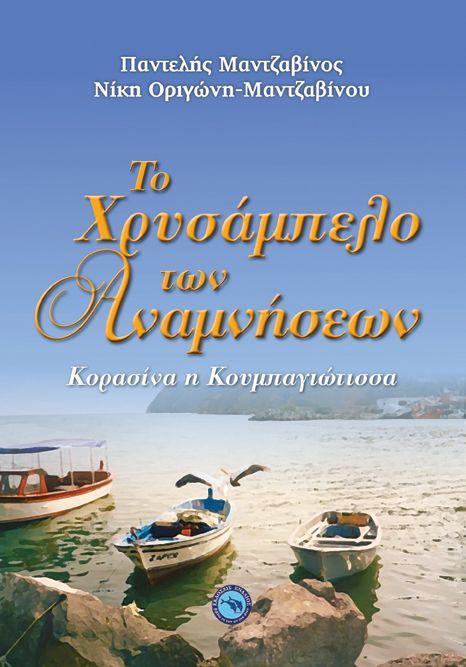 Novel book cover, designed by Elena Mattheu. Oceanos Publications