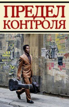 Фильм Предел контроля (2008)