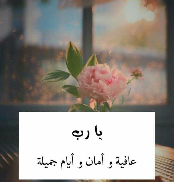 يارب اللهم امين Prayer Book Islam Allah