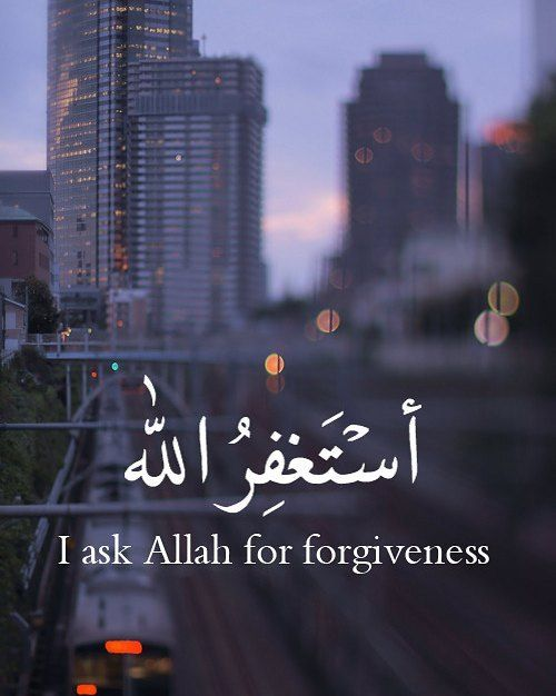 """Seeking forgiveness from Allaah is from the greatest of good deeds."". Ya Allah... Forgive our sins, our indiscretions, our mistakes which we have done either deliberately or in innocence... Ya Allah forgive our past and guide use all in our future. Ammeen...Summaammeen"