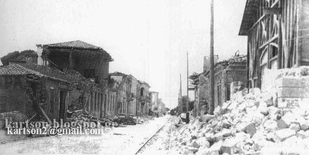 Κόρινθος σεισμός 1928.