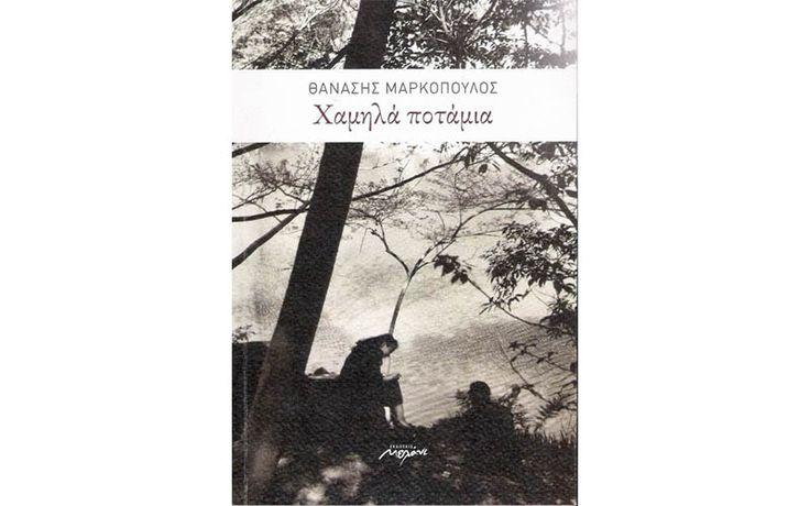 Παρουσίαση της ποιητικής συλλογής του Θανάση Μαρκόπουλου «Χαμηλά ποτάμια» στην Βέροια