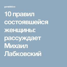 10 правил состоявшейся женщины: рассуждает Михаил Лабковский