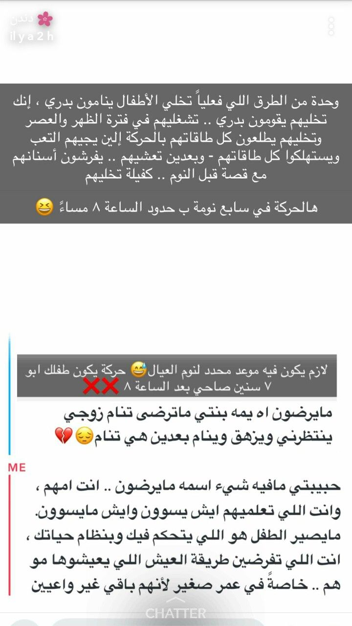 Pin By Kinda Sparks On Parenting Baby Education Eid Stickers Arabic Phrases
