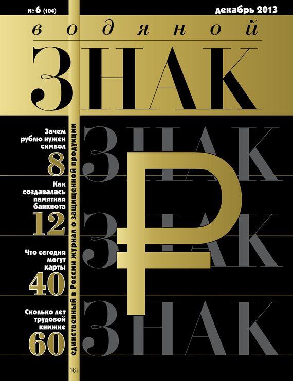 Водяной знак №6 (104) 2013 #журнал, #чтение, #детскиекниги, #любовныйроман, #юмор, #компьютеры, #приключения