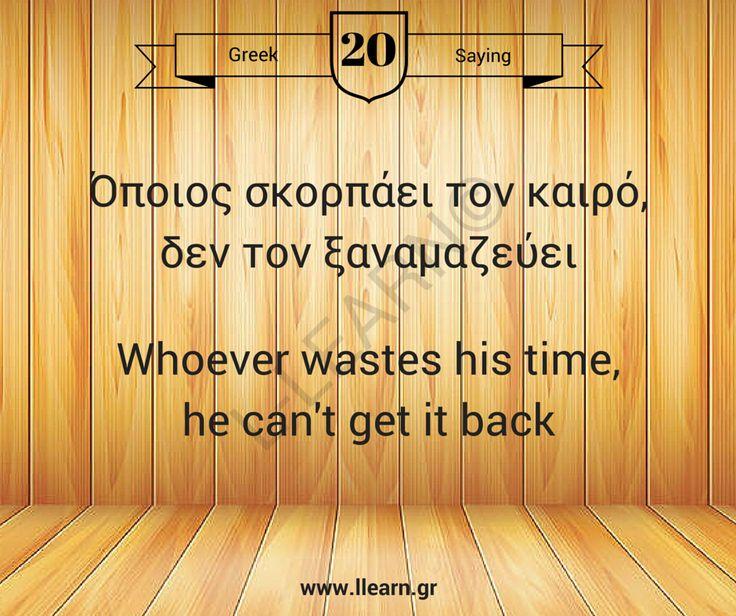 Όποιος σκορπάει τον καιρό, δεν τον ξαναμαζεύει.  #greek #saying #ελληνική #παροιμία