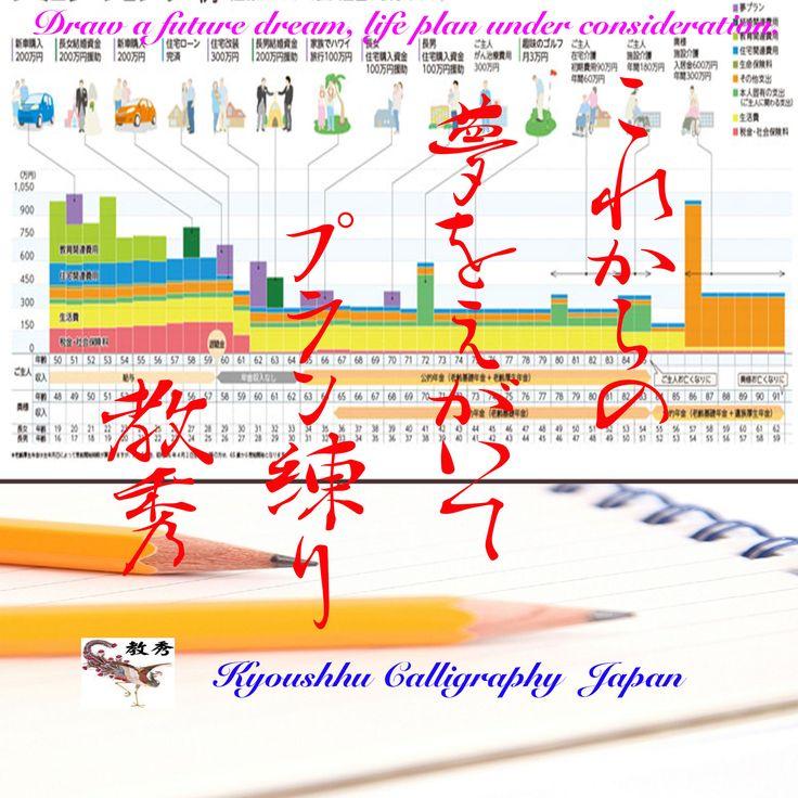 おはようございます。きのう、ライフプランナーのセミナーで話を聞いた。改めて、一生涯を数値&グラフ化すると、いろいろな要因があることがわかった。やはり、いくつになっても勉強(情報収集)しないといけないんだな~と強く感じた。 https://www.youtube.com/user/Kyoushhu 書道 教秀 Japan