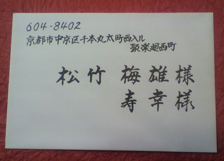 宛名書き 横書き