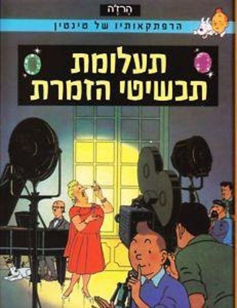 Tintin Les bijoux de la Castafiore en Hebreu   hebrew