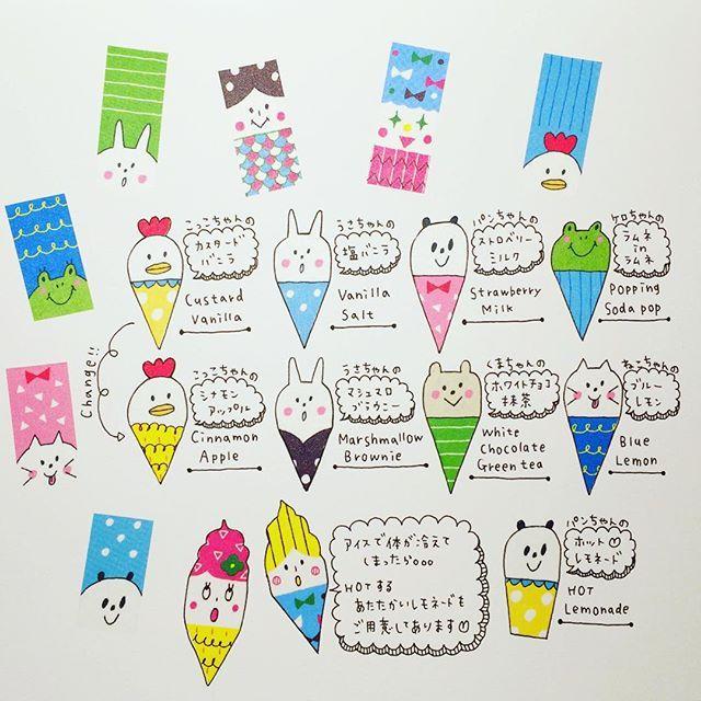. mizutamaさんのマステでアイスクリーム屋さん♡ アイスで冷えてしまったら、あたたかいレモネードもご用意してあります( ´͈ ᵕ `͈ )◞♡