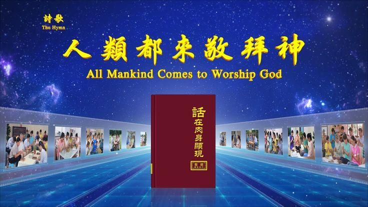 "The Hymn of Life Experience ""All Mankind Comes to Worship God"" 