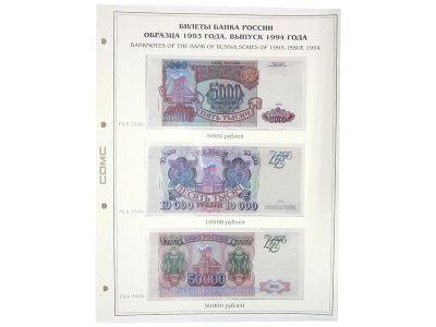 Лист для бон с изображением Билетов банка России образца 1993 г., выпуск 1994 г. (формата Grand) без банкнот, 100