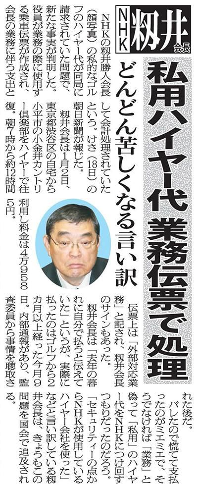 【NHK籾井会長】私用ハイヤー代 業務伝票で処理 どんどん苦しくなる言い訳 バレたので慌てて支払ったのがミエミエで、そうでなければ「業務」と偽って「私用」のハイヤー代をNHKにつけ回すつもりだったのだろう(日刊ゲンダイ)