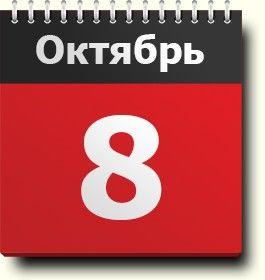 8 октября: знак зодиака, праздники, народные приметы, традиции, православный календарь, события, именинники, родились и умерли в этот день - http://to-name.ru/primeti/10/08.htm