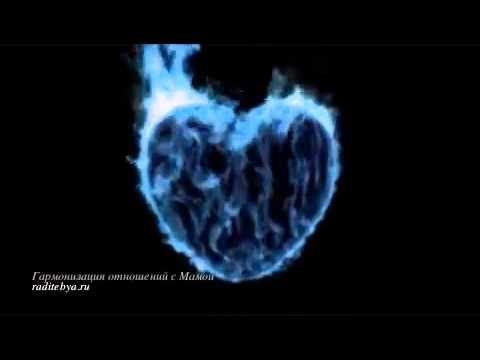 Попросить прощение у мамы, медитация для гармонизации отношений с мамой, Расстановки по Хеллингеру - YouTube