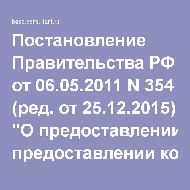 ПОСТАНОВЛЕНИЕ ПРАВИТЕЛЬСТВА РФ ОТ 06.05.2011 354 СКАЧАТЬ БЕСПЛАТНО