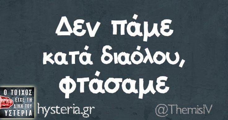 Δεν πάμε κατά διαόλου - Ο τοίχος είχε τη δική του υστερία – Caption: @ThemisIV Κι άλλο κι άλλο: Η πραγματική τιμωρία της γυναίκας… Το περισσότερο κέρατο λέει το τρώνε οι γιατροί,οι στρατιωτικοί και οι ναυτικοί Και το λίγο, αν στο δώσει ο κατάλληλος άνθρωπος Είμαι περήφανος που γεννήθηκα Έλληνας καθώς και για διάφορα άλλα τυχαία γεγονότα Κάποια...