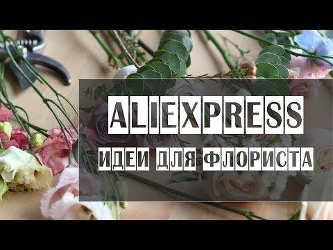 (5) Алиэкспресс // Мои идеи для флористов // Aliexpress - YouTube