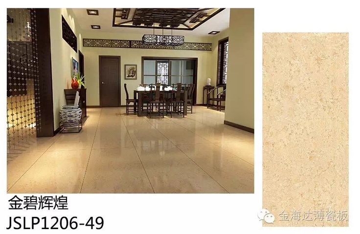 Item No: JSLP1206-49 Size(mm):600*1200 Thickness (mm):4.8 Surface Treatment:Glazed  Water Absorption:0.05%~0.1% Usage:Interior & Exterior Wall/Floor Tiles. Living room,Dinning room, Kitchen,Lobby......