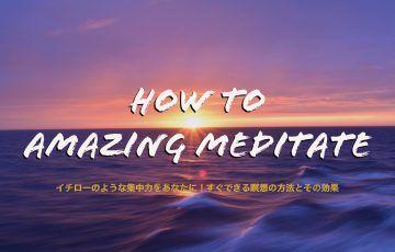 how to amazing meditate