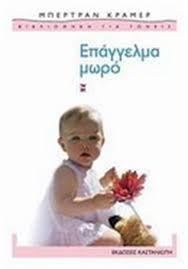 επάγγελμα μωρό
