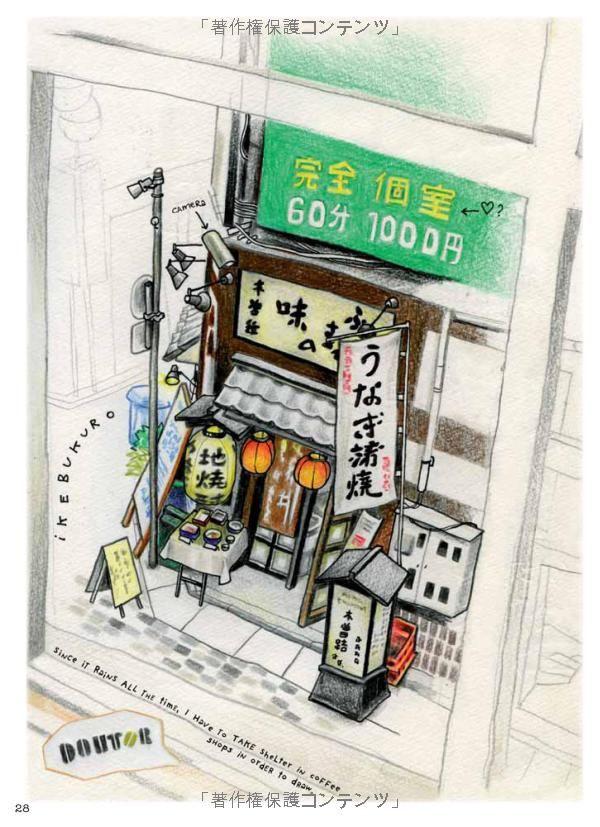 Tokyo on Foot: Travels in the City's Most Colorful Neighborhoods: Amazon.fr: Florent Chavouet: Livres anglais et étrangers