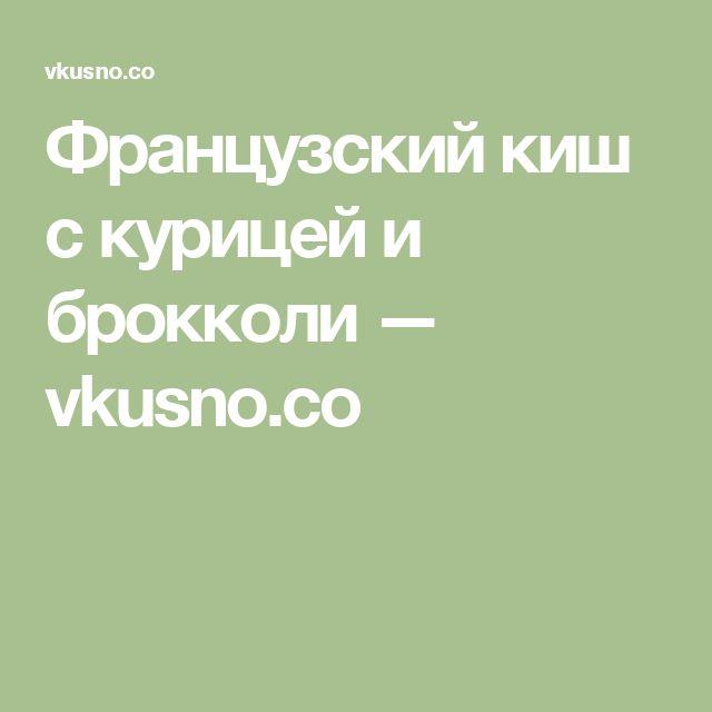 Французский киш с курицей и брокколи — vkusno.co