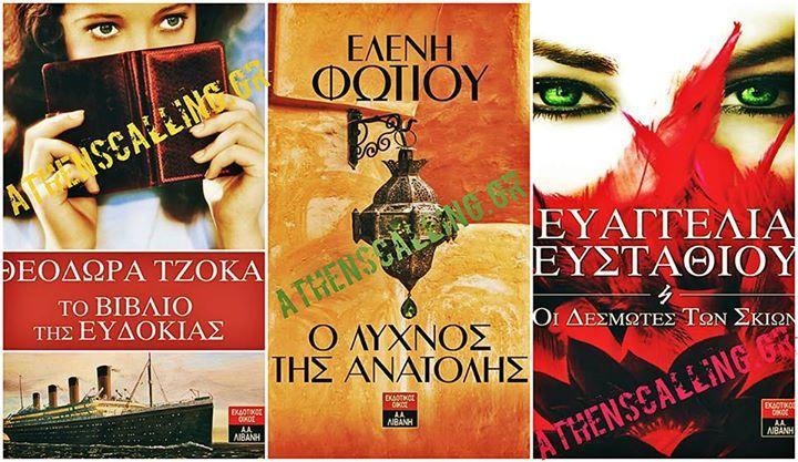 Διαγωνισμός στο Athenscalling.gr με δώρο τρία αντίτυπα από τα τρία νέα βιβλία - http://www.saveandwin.gr/diagonismoi-sw/diagonismos-sto-athenscalling-gr-me-doro-tria-antitypa-apo-ta-tria-nea/