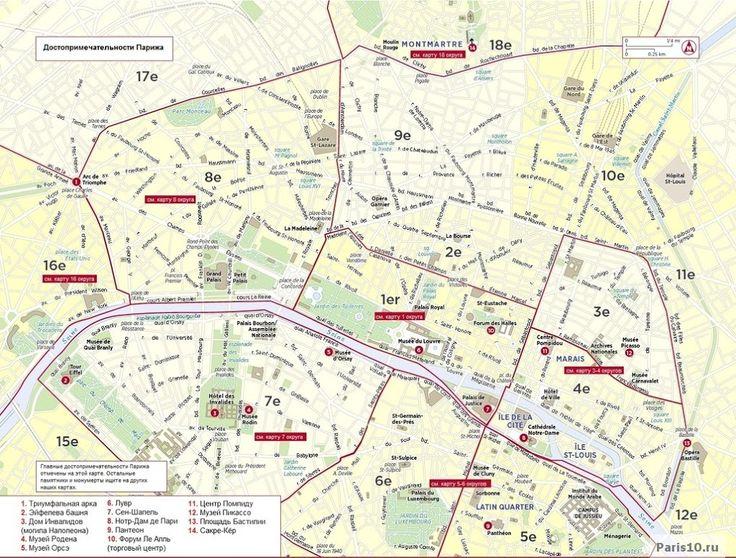 Карта Парижа с достопримечательностями на русском языке.   Paris10.ru: все про Париж!