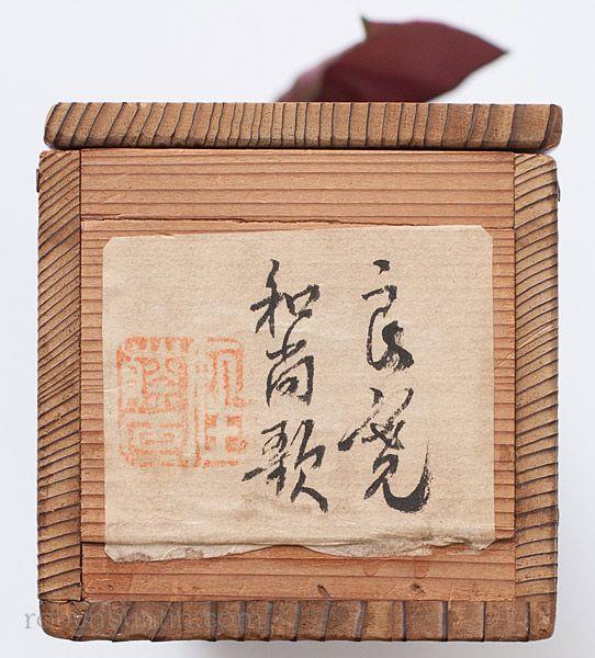 17 Best Images About Ryokan On Pinterest Python Buddha