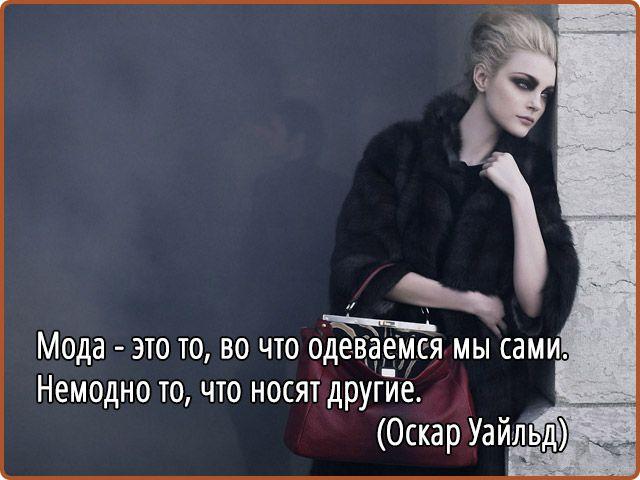 Цитаты о моде - О.Уайльд