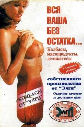 Обнаженная женская грудь (другими словами - сиськи) в рекламе колбасы. 18+.