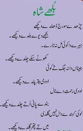 Bulleh Shah Punjabi Poetry-'Charday suraj dhalday waikhay, bujhay diway balday waikhay', Sufi kalam of Bulleh Shah