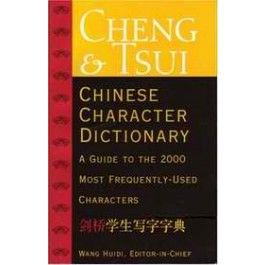 The Cheng and Tsui Chinese Character Dictionary: A Guide to the 2000 Most Frequently-Used Characters