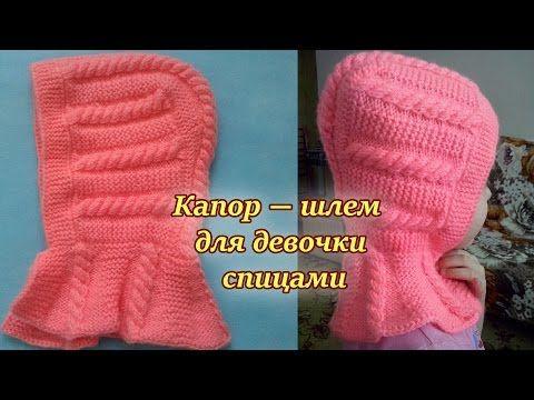 Капор — шлем для девочки спицами. Подробный видео урок по вязанию - YouTube