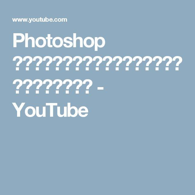 Photoshop สอนแต่งรูปทำพอร์ตสวยๆเท่ๆ - YouTube