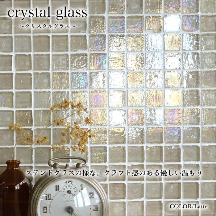 ガラスモザイクタイル クリスタルグラス ガラスのモザイクタイル タイルシート で簡単diy 浴室キッチン洗面所のリフォームに 壁を変えるとインテリアがぐっとステキに 壁材ベーシックからモダンまで 製品仕様 商品名 2020 リサイクルガラス クリスタル