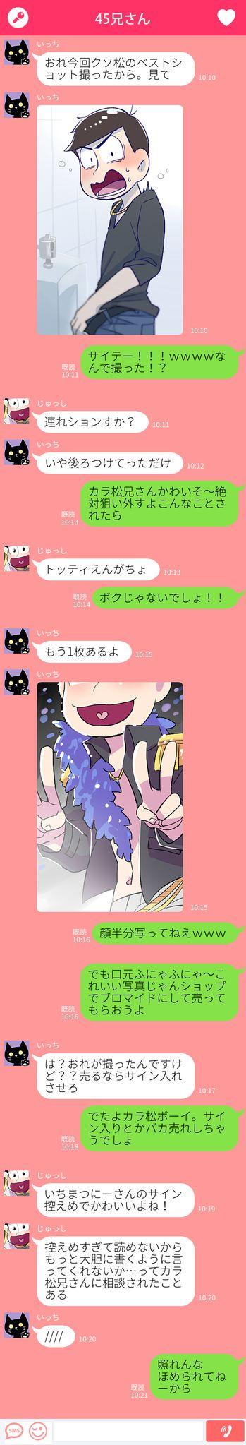 Osomatsu-San chat