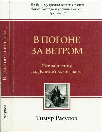 Тимур Расулов - В погоне за ветром  - Размышления над Книгой Екклесиаста