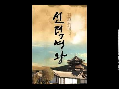 MBC Queen Seonduk 2009 OST - Opening Theme Extra Extended (3 Mins)