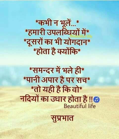 17 Best Images About Hindi Quotes & Shayari On Pinterest