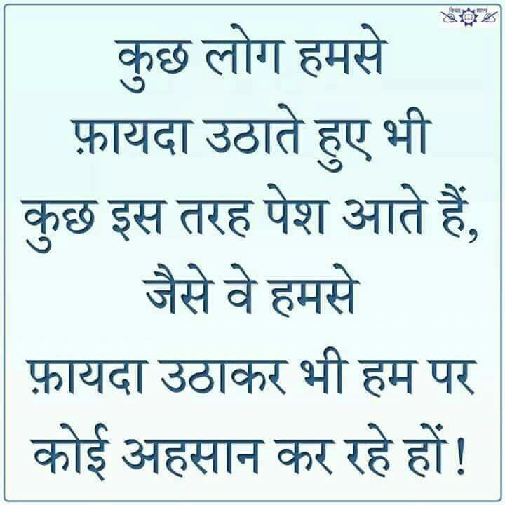Life And Death Quotes In Hindi: 17 Best Images About Indian Quotes On Pinterest