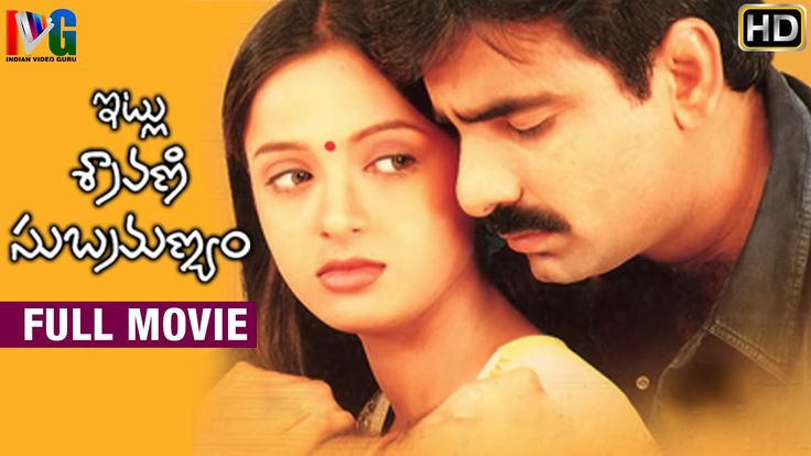 Itlu Sravani Subramanyam is a romance based movie starring Ravi Teja, Tanu Roy in the lead roles.