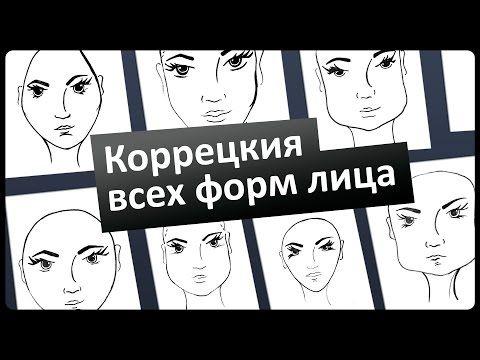 (16) Коррекция всех форм лица. Геометрия с Мариной Лавринчук - YouTube