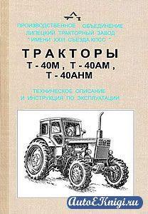Тракторы Т-40М , Т-40АМ, Т-40АНМ. Техническое описание и инструкция по…