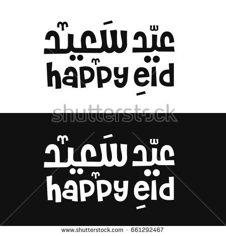 black and white 'eid mubarak' vector calligraphy - Eid Mubarak Wishes 2017, Greetings card , Eid Mubarek Cards 2017